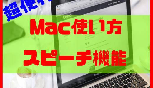 MacOS便利機能!スピーチの設定方法と使い方