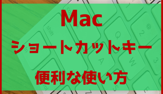 買ったら覚えておきたいMacPCの基本キーボードショートカット【Mac OSの使い方】