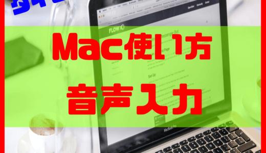 音声入力の設定方法と使い方【Mac OSの使い方】