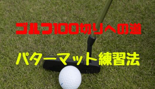 【ゴルフ驚愕の事実。】自宅で5分練習するだけ!簡単に上達するパターマット練習法