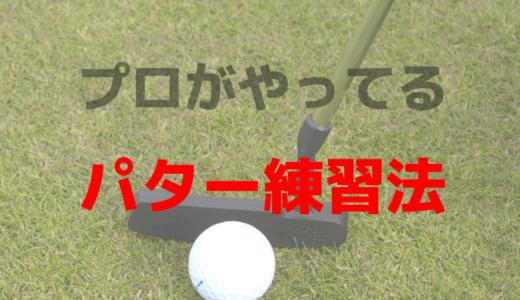 【プロもやってる】ゴルフラウンド前のパター練習でスコアが激変!100切りも夢じゃない
