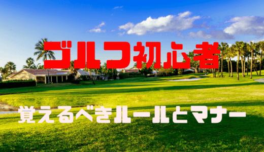 【はじめてのゴルフ】基本的なルール・マナー!用語集