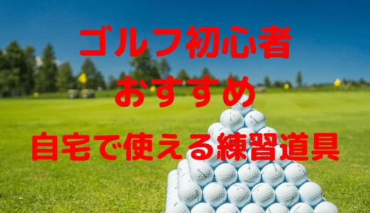 ゴルフ初心者にオススメ!自宅でゴルフが上達できる練習道具ベスト3!