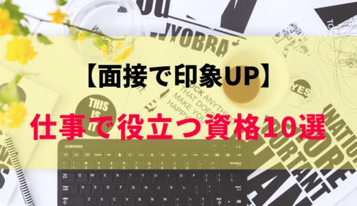 【転職で印象UP】仕事に役立つ・人気資格オススメ10選!