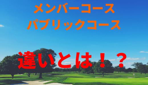 """【ゴルフ初心者】パブリックコースとメンバーシップコースの""""違い""""とは?"""