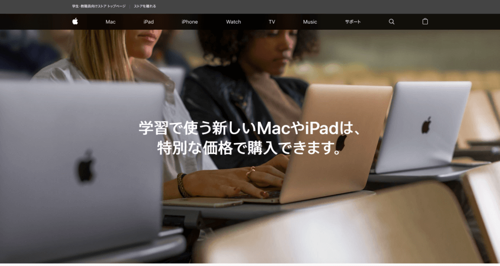 mac 学割 社会人
