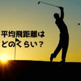 アマチュア ゴルフ 飛距離
