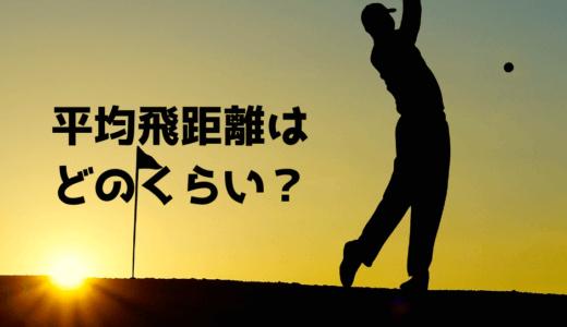 ゴルフ飛距離の平均は!?アマチュア・初心者・プロのヤード数を各クラブご紹介!