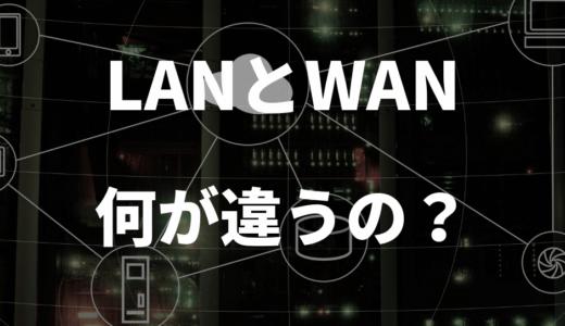 ルーター挿し口LANとWANの違い!画像付きで分かりやすく解説!