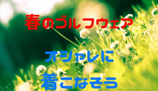 【2020年最新】春ゴルフのおしゃれな服装!オススメゴルフウェアご紹介!