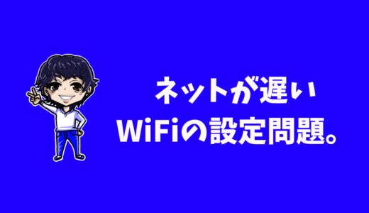 ネットが遅い原因はWifiの2.4GHzと5GHzの違い!?わかりやすく解説!
