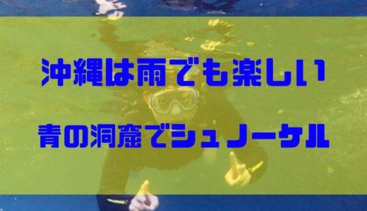 沖縄は雨でも楽しい!梅雨の「青の洞窟」シュノーケリング体験レポート!
