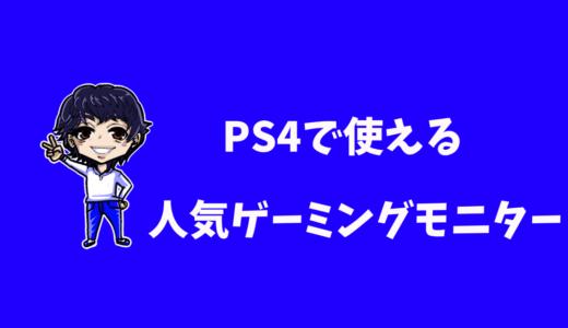 【PS4用】安くて使える!オススメ最新ゲーミングモニター