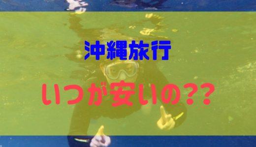 沖縄旅行が安い時期は何月?梅雨と夏では2倍のお金がかかる!?