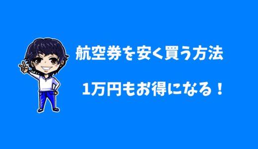 航空券を安く買う方法!安い時期や曜日・時間で1万円も損をする!