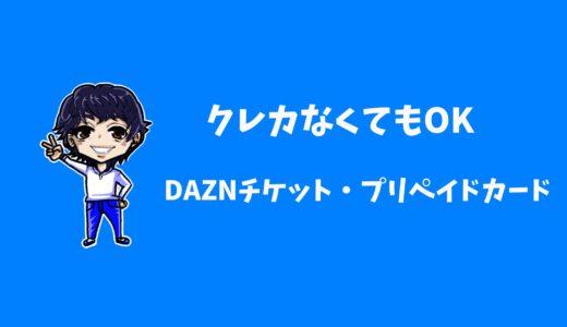 DAZNチケットの買い方と使い方!クレジットカード無しでも利用可能!