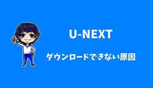 U-NEXTの動画をダウンロードできない原因と解決策まとめ!