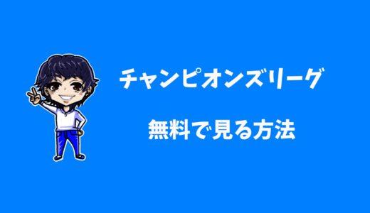 チャンピオンズリーグ(CL)を無料で見る方法!テレビ放送はない!?