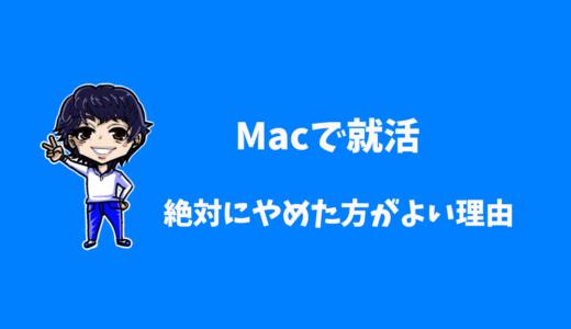 Macで就活はやめるべき!!その理由とWebテストが受けれない時の対策まとめ