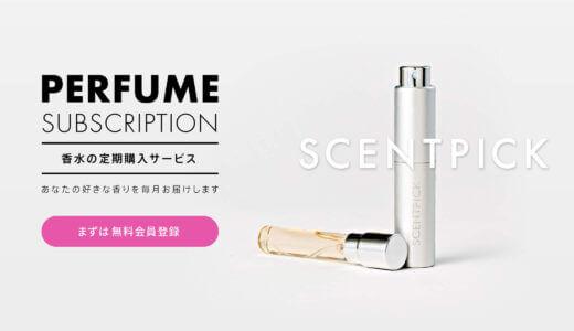 scentpick デメリット