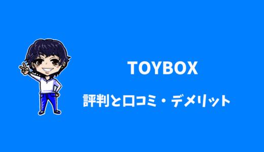【TOYBOX】評判と口コミは?おもちゃレンタルのメリット・デメリット