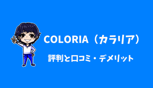 【COLORIA(カラリア)】評判と口コミは?香水の定期便メリット・デメリットまとめ
