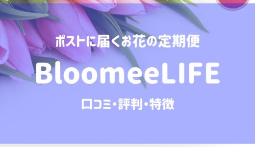 【Bloomee LIFE】口コミ・評判は?ポストに届くお花のサブスク|特徴まとめ