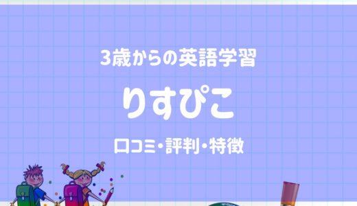 【りすぴこ】アルクのおうち英語|口コミ・評判・特徴は?