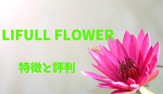 【LIFULL FLOWER】特徴と評判は?メリット・デメリットまとめ