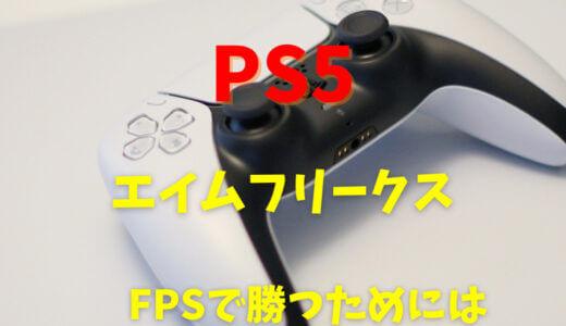 【PS5】エイムリングとフリークおすすめ4選|APEX・フォートナイト・CoDで使える