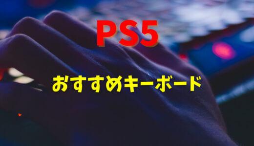 PS5対応キーボードおすすめ10選|直差しでフォートナイトとCoDで使える