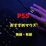 PS5 マウス おすすめ