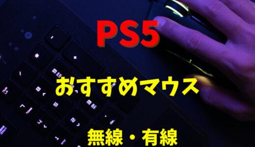 【2021年最新】PS5で使えるマウスおすすめ9選|フォートナイト・CoDで使える