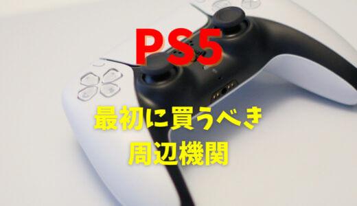 【PS5】買うべき周辺機器とアクセサリー16選|必要なものリスト