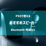 PS5 スピーカー Bluetooth