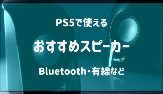 【2021年最新】PS5で使えるスピーカーおすすめ11選|Bluetooth・有線など