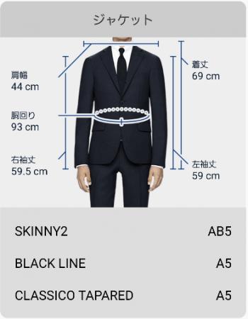スーツ採寸