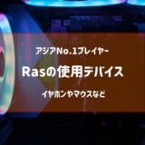 Ras 使用デバイス
