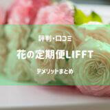 LIFFT 評判