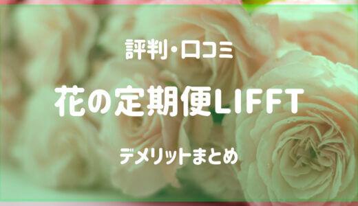 【LIFFT】評判・デメリットは?特徴・料金まとめ|「花のある暮らし」の定期便